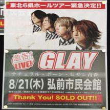 GLAYLIVE TOUR 2014 TOHOKU ナチュラル・ボーン・ヒサシ青森 ライブ コンサート 感想 レポート アイキャッチ画像 写真