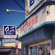 ウオツ模型店 函館市 宮前町 プラモデル HISASHI 常連 ガチ 外村尚 茂木淳一 RX-72 番組 取材 紹介 壁 山 散乱 写真 画像 在庫 豊富 外観 見た目 看板 アイキャッチ画像