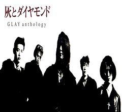 灰とダイヤモンド スピードポップ SPEED POP BELOVED DEMO ver. BEAT out! Anthology GLAY 函館フライデーナイトクラブ ライブハウス ハコ 箱 閉店 2006年2月 GLAY 氣志團 シークレットゲスト 共演 2002年11月13日(水) YUKI ツアー ユキライブジョイ 2005年6月12日(日) メジャーデビュー プロ アーティスト ミュージシャン 演奏 過去 記録 写真 画像 イメージ グロリアス 動画