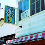 TERUが函館商業時代に通ってた公会堂のとなりですが閉店した理由