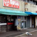 函館朝市らーめんかもめの店主とGLAYのTERUが築いた長年の絆の証